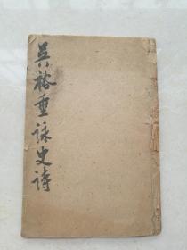 咏史诗上下卷一套全,属史案卷十九二十,泾县吴裕垂燕堂著。