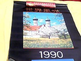 1990年挂历:世界风光