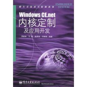 Windows CE.net内核定制及应用开发——嵌入式技术与应用丛书