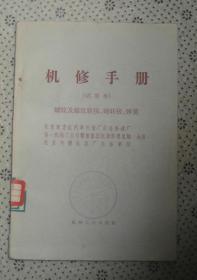 机修手册 (试用本)螺纹及螺纹连接|键联接 弹簧