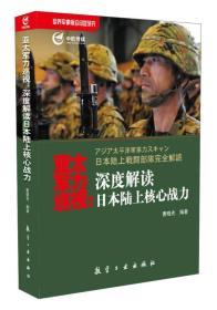 世界军事前沿问题研究--亚太军力巡视:深度解读日本陆上核心战力