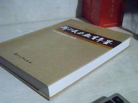 浙江民办教育年鉴 1979-2003