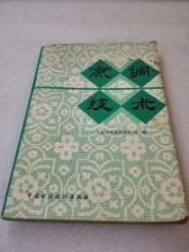 《烹调技术》稀少!中国财经出版社 1980年1版2印 平装1册全