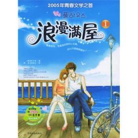 浪漫满屋1 (韩)余尤美宋时珍徐丽红 中国社会出版社 9787508707679