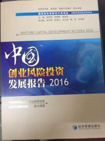 中国创业风险投资发展报告