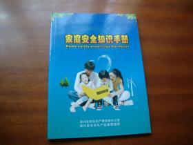 家庭安全知识手册