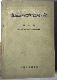《山西地方史研究》(第一辑)