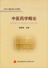 中医药学概论(含光盘 考核册)