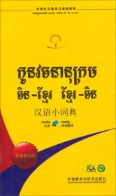 外研社汉语学习词典系列:汉语小词典