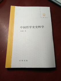 中国哲学史史料学   包正版书  实物拍