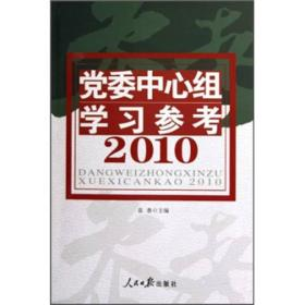 党委中心组学习参考2010..