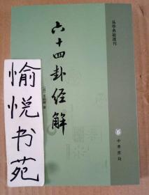 六十四卦经解:易学典籍选刊