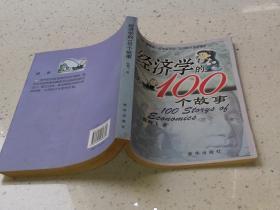 经济学的100个故事