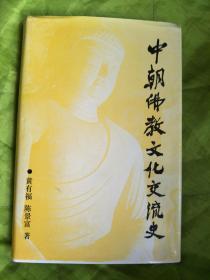 中朝佛教文化交流史