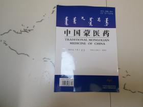 中国蒙医药2010-1