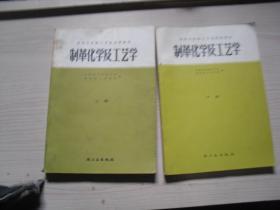 制革化学及工艺学 上下册   X965