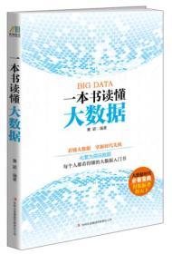 一本书读懂大数据(每个人都看得懂的大数据入门书)