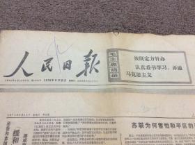 人民日报 1976年9月10至9月28日合售 毛主席逝世专题 补图9月25日(1一6版)