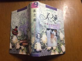 美之苑:中国女性美大全(精装本有书衣526页)