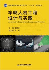 车辆人机工程设计与实践 李晓玲 西安交通大学出版社 9787560594170