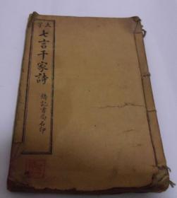 大字绘图 七言千家诗 【卷上下 全一册】
