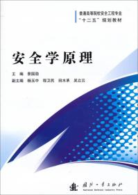 """安全学原理/普通高等院校安全工程专业""""十二五""""规划教材"""