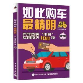 如此用车最经济(汽车驾驶从实习到进阶的100个知识点)