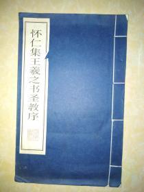 怀仁集王羲之书圣教序 江苏古籍出版社