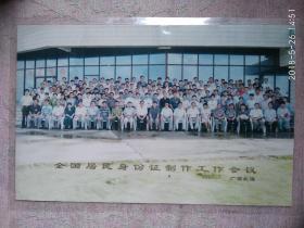 老照片 1997年7月 全国居民身份证制作工作会议大合影地点是广西北海