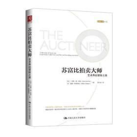 苏富比拍卖大师(艺术界的冒险之旅)/财富人生系列