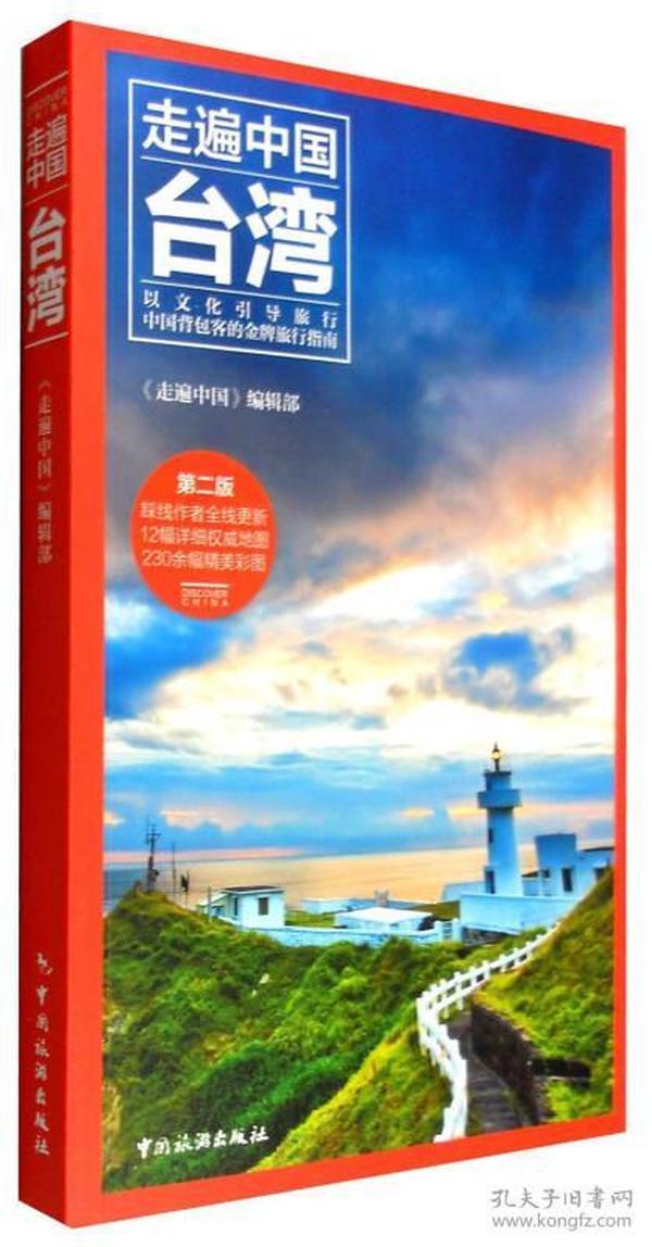 台湾-走遍中国-第二版