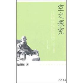 空之探究(印顺法师佛学著作系列)   释印顺著  中华书局