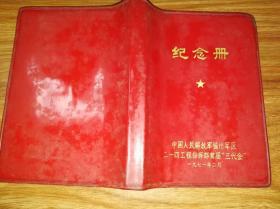 文革纪念册