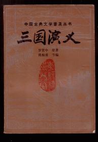 三国演义(宝文堂书店1982年1版1印)