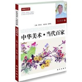 中华美术,当代百家