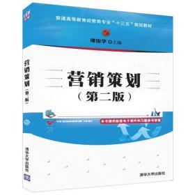 满29包邮  营销策划 谭俊华 清华大学出版社 (轻微水渍)