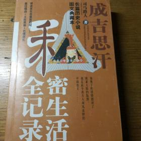 民易开运:长篇历史小说图文典藏本中国帝王的私密生活~成吉思汗私密生活全记录