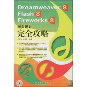 Dreamweaver 8、Flash 8、Fireworks 8网页设计完全攻略