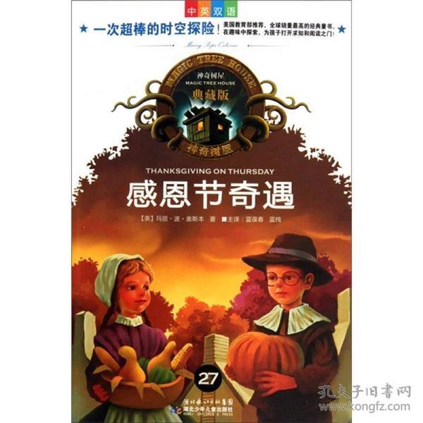 神奇树屋典藏版27 感恩节奇遇(中英双语)