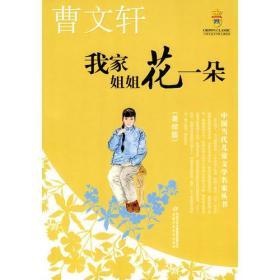 我家姐姐花一朵——曹文轩·中国当代儿童文学名家丛书(美绘版)