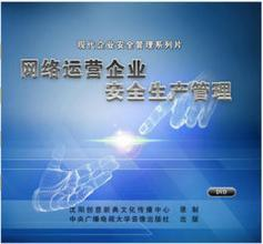 2018年安全月光盘 网络运营企业安全生产管理3DVD  2018年安全月光盘 网络运营企业安全生产管理3DVD  2018年安全月光盘 网络运营企业安全生产管理3DVD