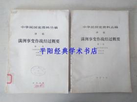 中华民国史资料丛稿 译稿 满洲事变作战经过概要 上下