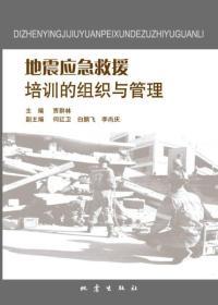 地震应急救援培训的组织与管理