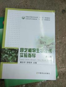 园艺植物生物技术实验指导(第二版)