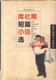 世界短篇小说精华 库杜斯短篇小说选(精装)