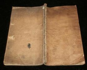 线装旧书——小16开白纸《静坐法精义》一册全【民国旧书】