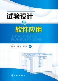 试验设计与软件应用