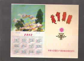 中国人民银行广西壮族自治区分行1981年年历卡(约25开,大张)