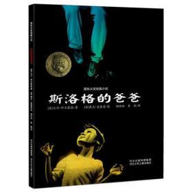 国际大奖短篇小说——《斯洛格的爸爸》