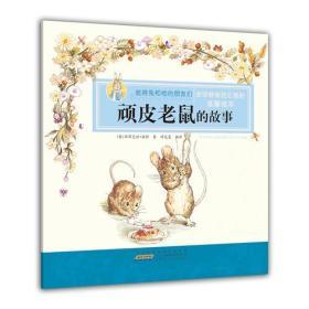 彼得兔和他的朋友们·顽皮老鼠的故事